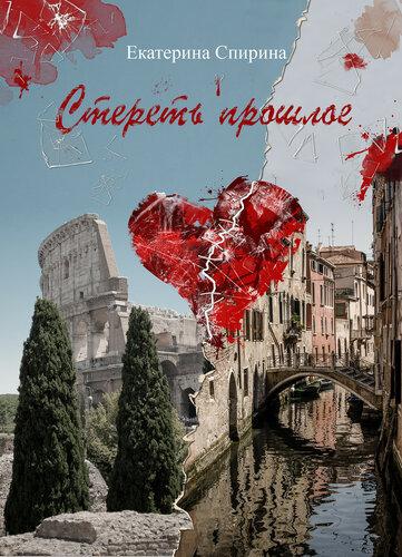 Две разные истории любви в двух очень разных городах Италии: Риме и Венеции.