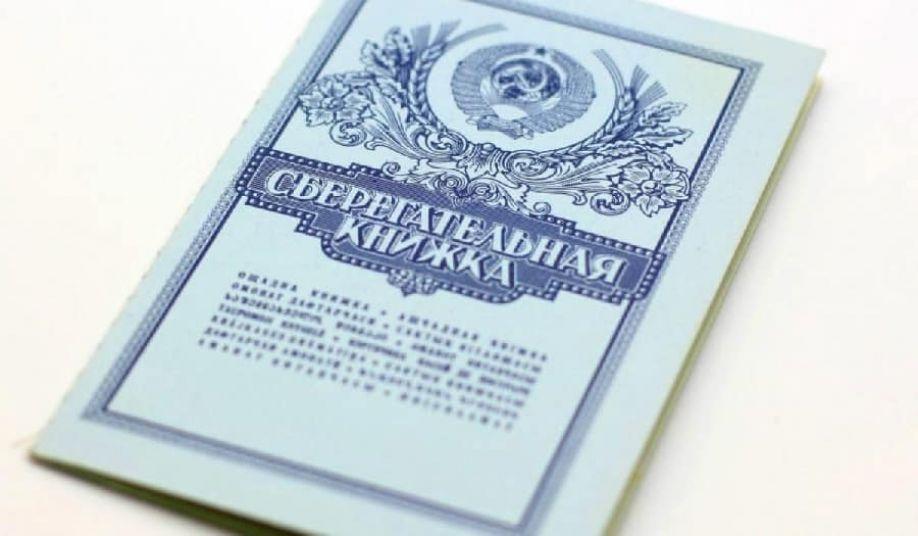Государственная дума собирается выплатить жителям Крыма долги СССР