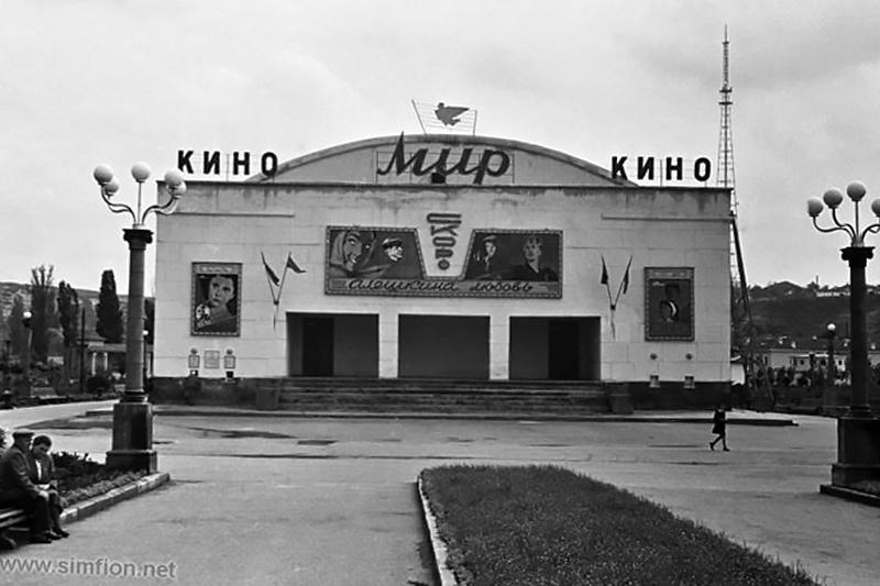 Кинотеатр МИР, Симферополь, нач. 1960. Снесен в нач. 2000