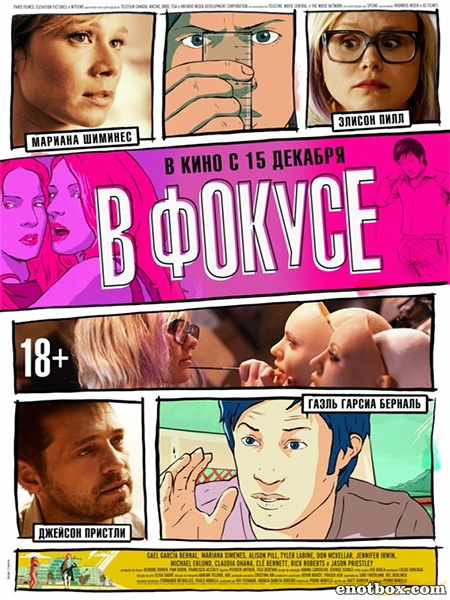 В фокусе / Zoom (2015/WEB-DL/WEB-DLRip)