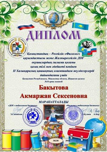 Учителям - на казахском языке.jpg