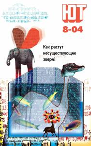 Журнал: Юный техник (ЮТ). - Страница 23 0_1b06d4_16758086_orig