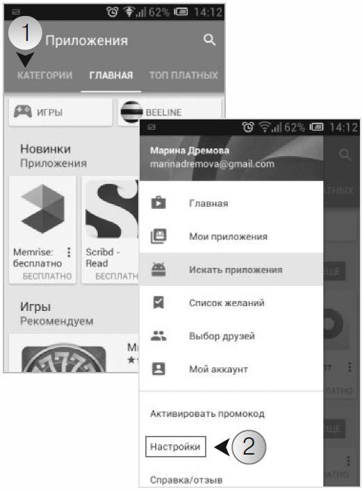 Войдите в приложение Google Play Маркет