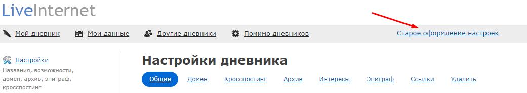 СТАРОЕ ОФОРМЛЕНИЕ НАСТРОЕК