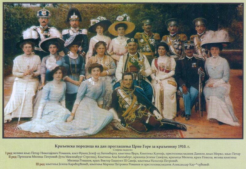 Августейшая семья с родственниками 28 августа 1910 года (день установления Черногорского Королевства)