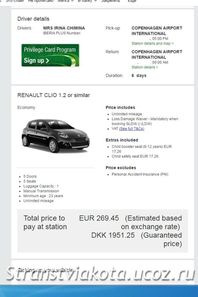 Прокат авто в Копенгагене ourstranstvia.ru