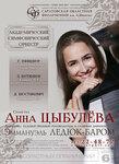 1812.16 АСО, Солистка – Анна ЦЫБУЛЕВА