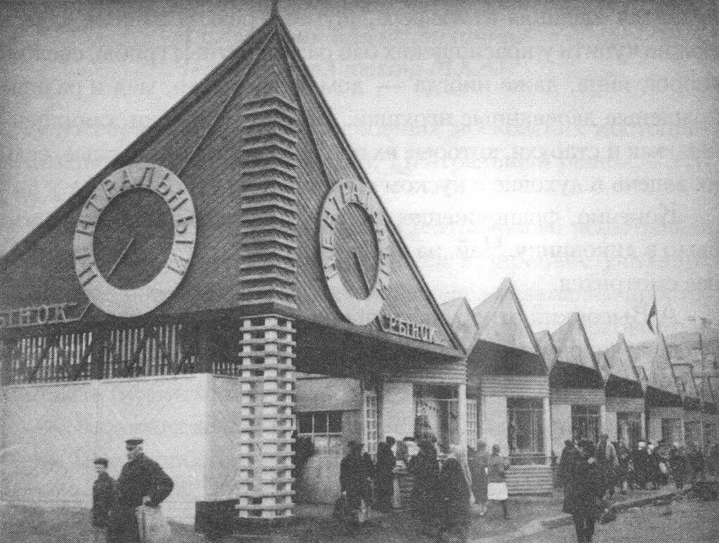 21294 Вход на Центральный рынок 1931.jpg