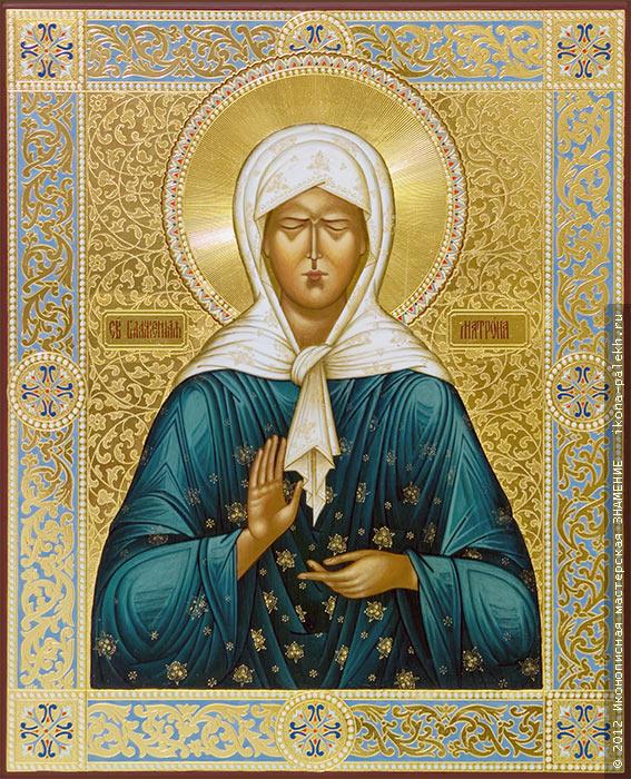 Св. Матрона Московская.jpg