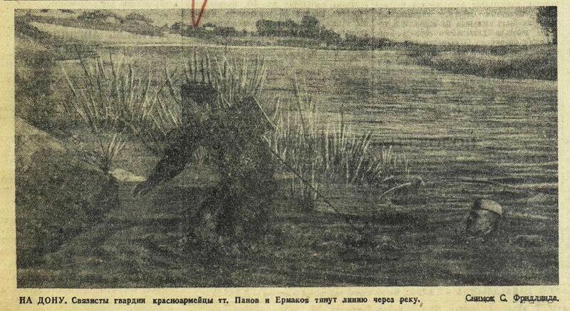 «Красная звезда», 18 сентября 1942 года
