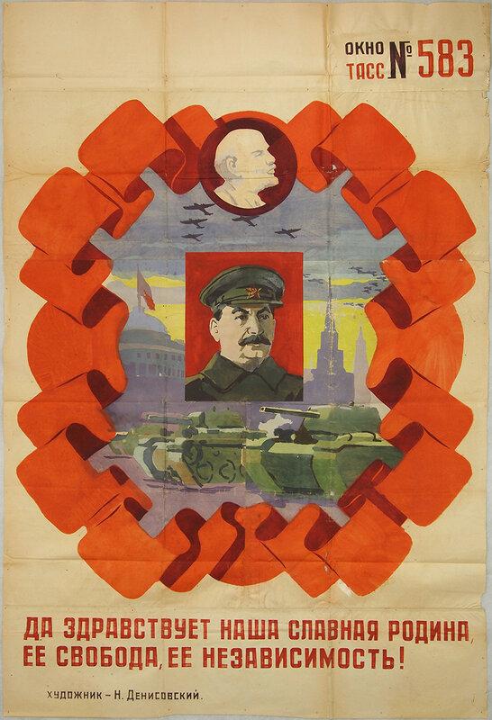за Родину, за Сталина