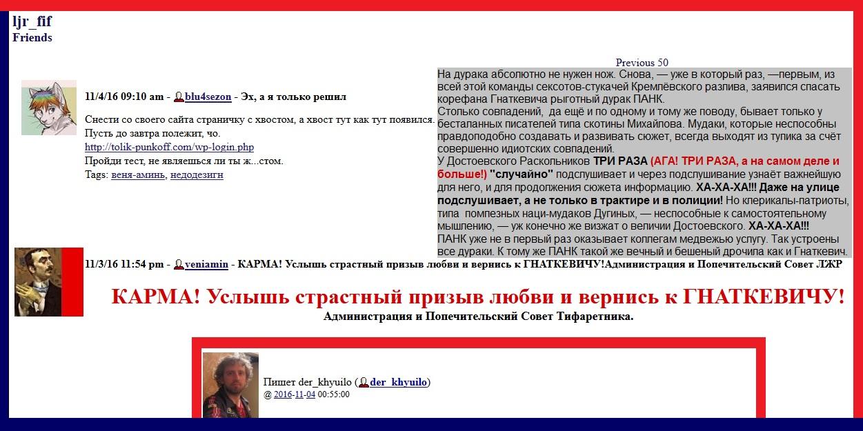 Гнаткевич, Панк, Сексоты, Карма