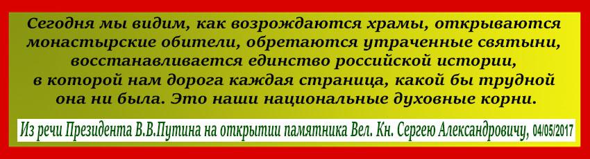 Из речи В.В. Путина на открытии памятника Вел. Кн. Сергею Александровича 04-05-2017.