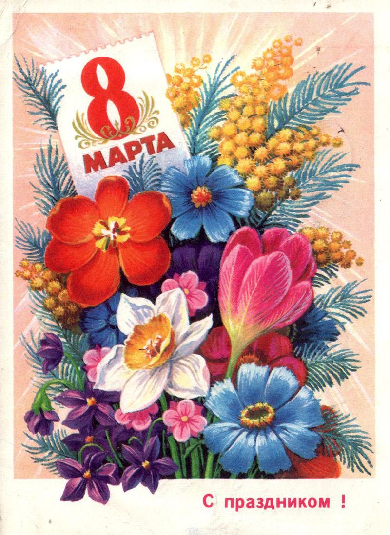 Открытка на 8 марта советская открытка