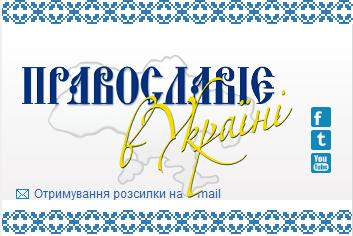 logo-Православие в Украине