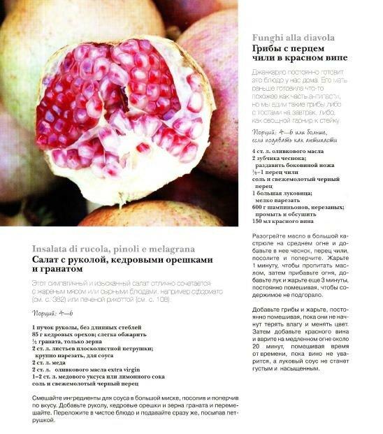 Кэти Кальдези - Курс итальянской кухни - грибы.jpg