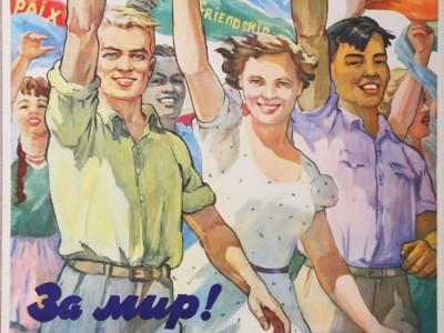 1 мая! С праздником Весны и Труда! За мир!