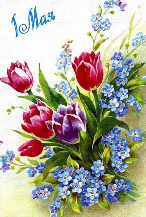 Открытка! 1 Мая! С праздником Весны и труда!  Весенний букет открытки фото рисунки картинки поздравления