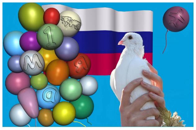 Открытка! 1 Мая! С праздником Весны и труда!  Голубь мира открытки фото рисунки картинки поздравления