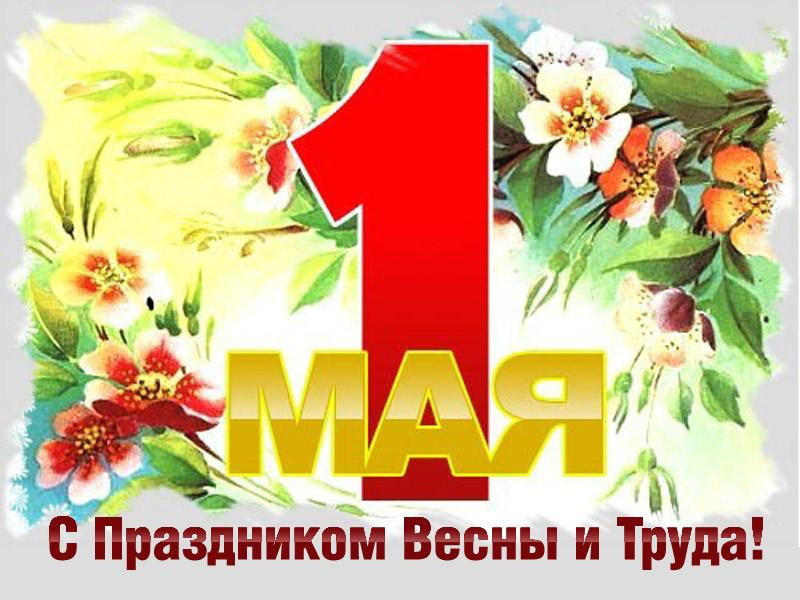 Открытка! 1 Мая! С праздником Весны и труда!  Цветение открытки фото рисунки картинки поздравления