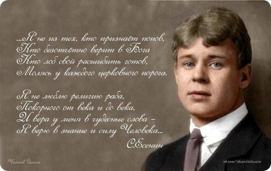 С днем поэзии! Я верю в знания и силу человека! Есенин