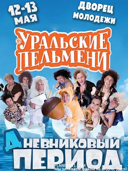 Уральские пельмени. Дневниковый Период (2016/WEB-DLRip) + WEB-DL (720p)
