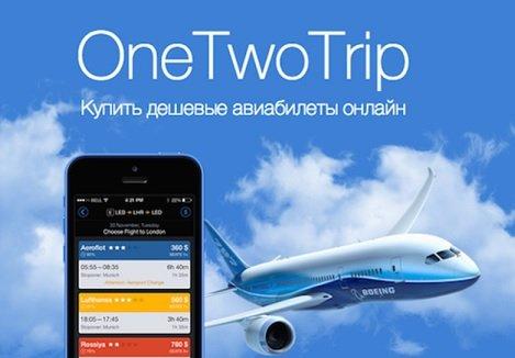Сервис OneTwoTrip запустил продажу туров