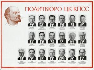 1986. Политбюро ЦК КПСС