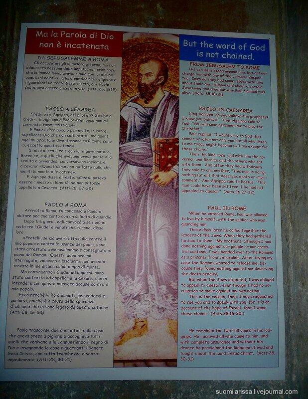 Крипта апостола Павла - святое место.