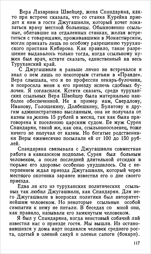 Иванов Б.И. Воспоминания рабочего большевика-1972-С117