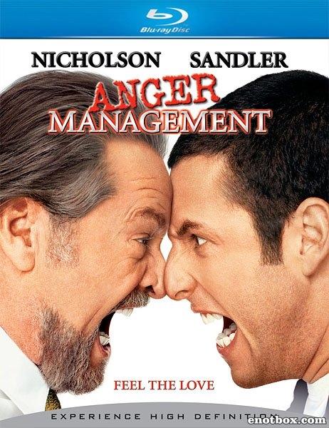 Управление гневом / Anger Management (2003/BDRip/HDRip)