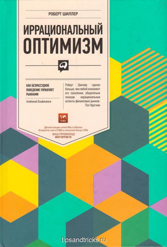 Роберт Шиллер. «Иррациональный оптимизм: как безрассудное поведение управляет рынками». /Перевод с англ./ М.: Альпина Паблишер, 2013 г. – 420 с.