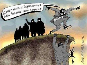 меринов_денег_нет.jpg