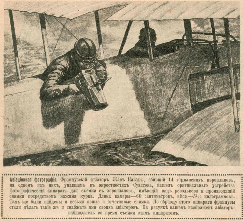 1916 Авиационная фотосъёмка.jpg