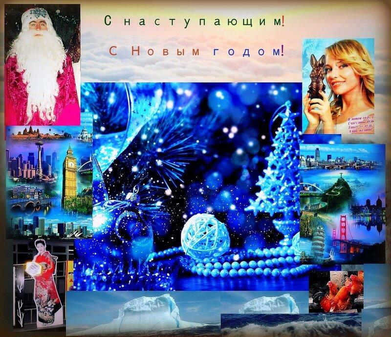 С наступающим Новым годом !.jpg