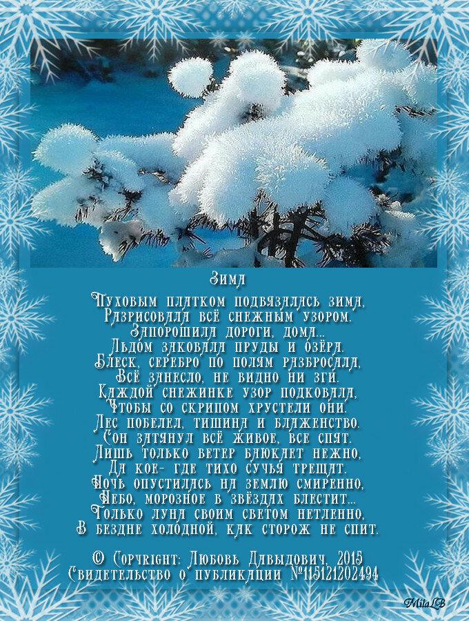 главная задача красивые зимние стихи хормэт итеп, яратып