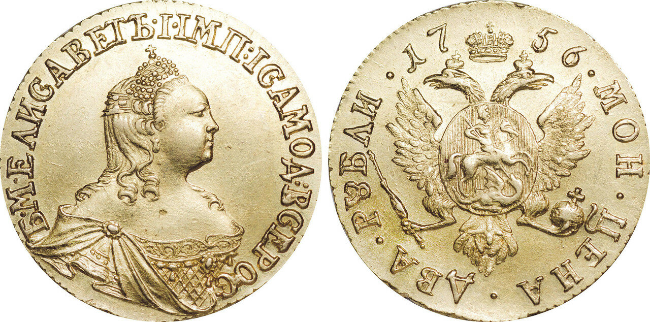 1756. 2 Рубля. Елизавета