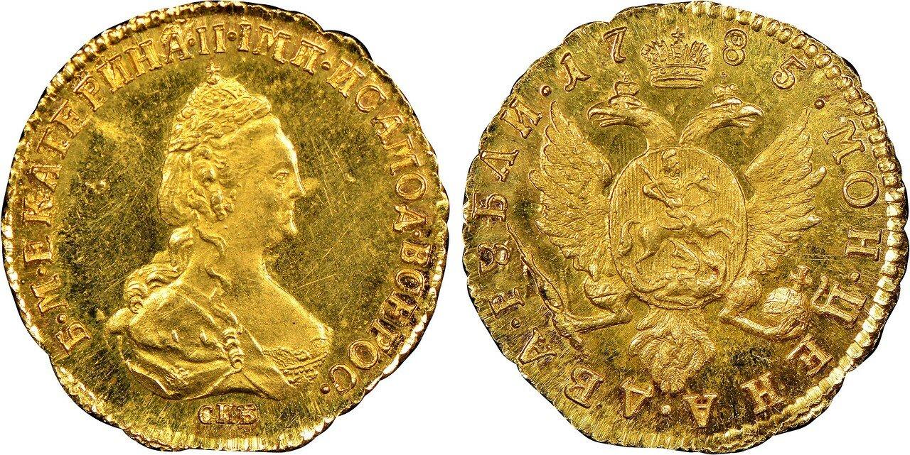 1785 2 рубля. Екатерина II