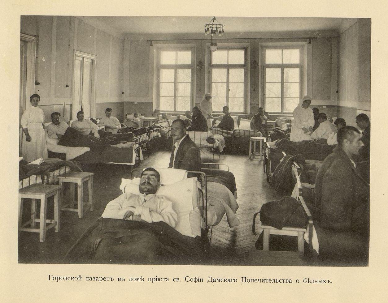 Альбом деятельности Московского городского управления по организации помощи больным и раненым воинам