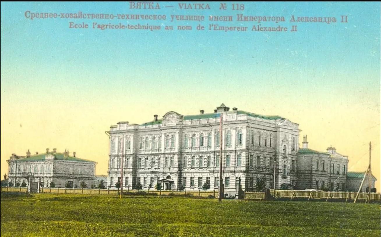 Сельскохозяйственно-техническое училище им. императора Александра II