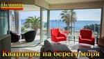 Элитные квартиры в Испании