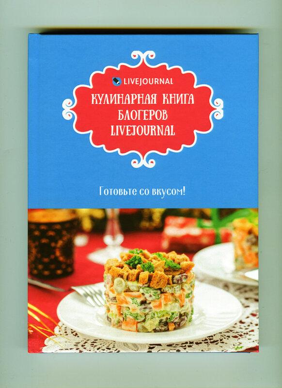 Кулинарная книга блогеров