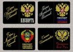 Эскизы мужские, обложка на паспорт, автодокументы