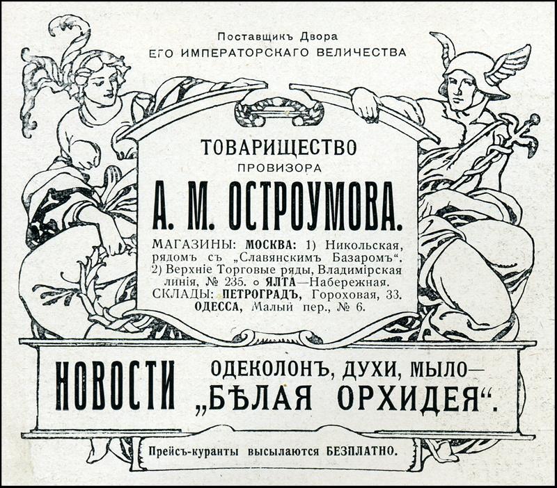 Товарищество провизора Остроумова. Рекламные объявления