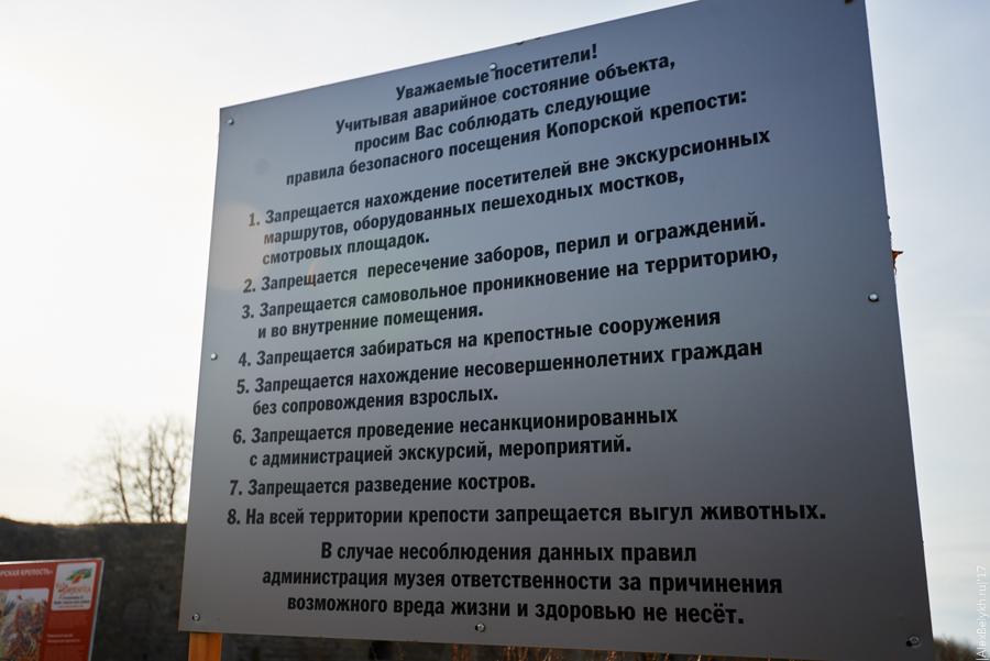 alexbelykh.ru, крепость Копорье, достопримечательности Ломоносовского района, интересные места Копорья