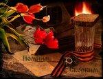 Открытка. С Днем Победы! 9 мая. Помни! Спирт и кусочек хлеба открытки фото рисунки картинки поздравления