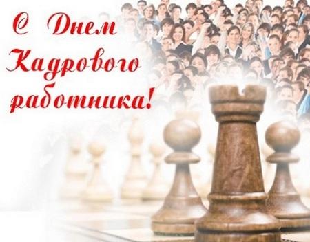 С днем кадрового работника! Шахматы открытки фото рисунки картинки поздравления