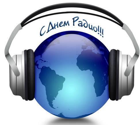 С Днем Радио! Творчества!