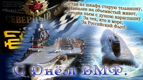 День ВМФ праздник для моряков