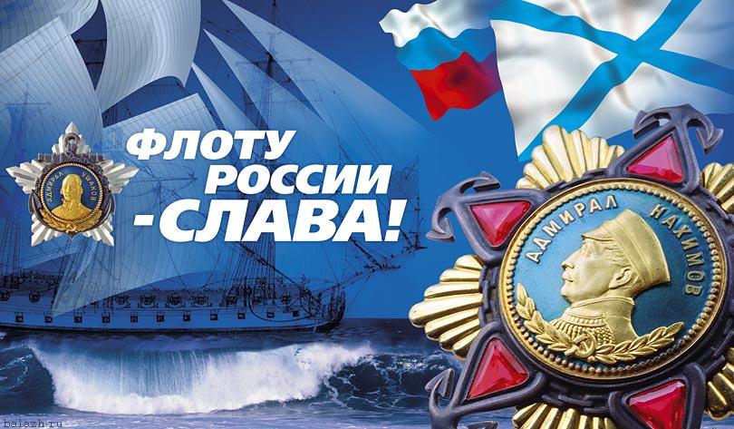 Открытка. Поздравляю с днем ВМФ! Слава нашему флоту!